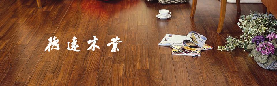 潍坊木地板